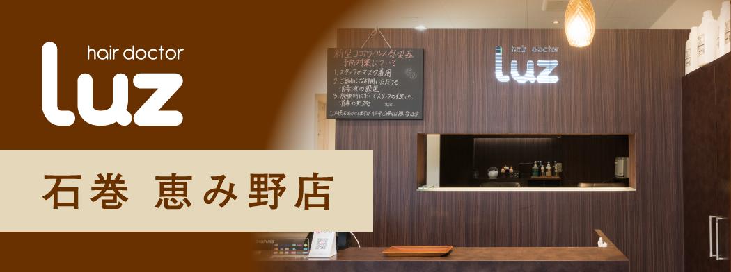 Luz石巻 恵み野店